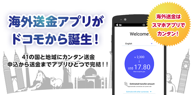 docomo Money Transfer App | Overseas Remittance app newly released from DOCOMO!